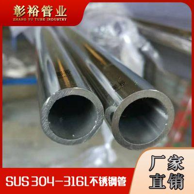 珠海316L不锈钢圆管89x1.8机械设备用 89x3