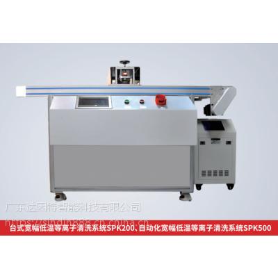 等离子清洗机spv05,plasma清洗机医疗行业应用
