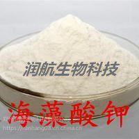 批发供应食品级增稠剂海藻酸钾