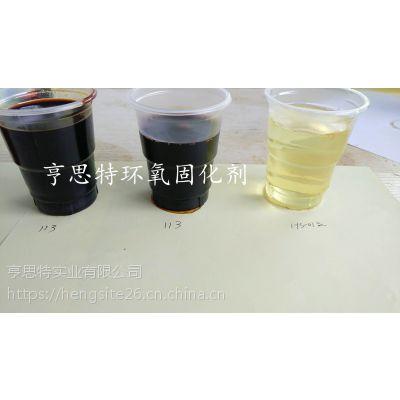 苏州亨思特环氧固化剂正规生产企业生产优质胺类固化剂