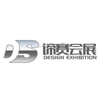 南京搭建展览服务公司谛赛会展服务 南京特装搭建服务 南京展会展台搭建
