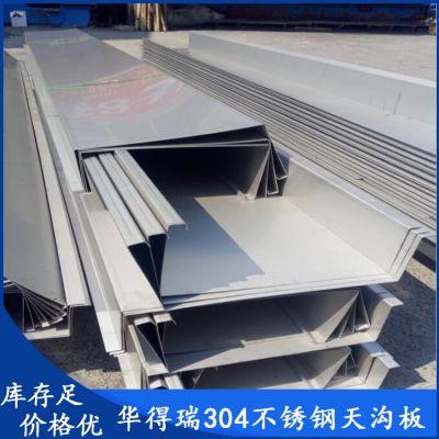 厂家直销9米长304不锈钢天沟板