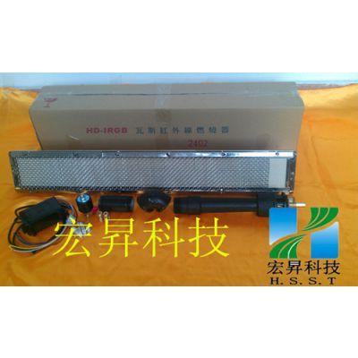 2402红外线瓦斯燃烧设备 HD-2402燃气炉头配套量大价惠