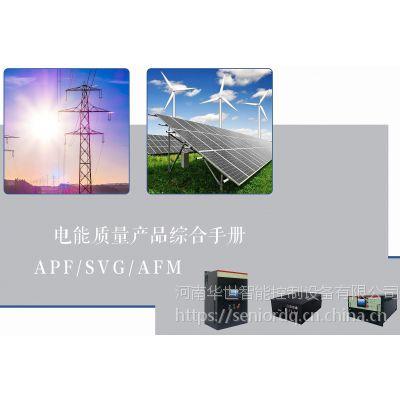 电能质量治理控制 低压滤波补偿设备 滤波补偿及谐波有源滤波治理