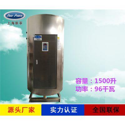 工厂销售容量1500升功率96000瓦立式电热水器电热水炉