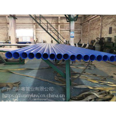 新华粤钢塑复合管内外涂塑雨水管DN300*5.5