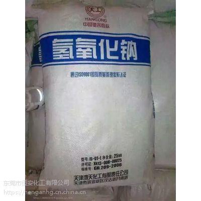供应深圳龙岗氢氧化钠公明85%正氢氧化钠国标正品供应