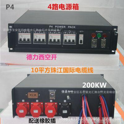 P4电源箱4路数字硅箱户外舞台演出酒店工程供电三相电10平方电缆