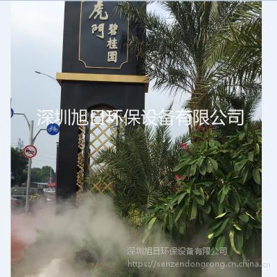 景观人造雾系统电话指导安装