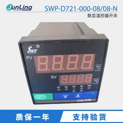 现货销售原装昌辉温控仪 数显温控器开关SWP-D721-000-08/08-N