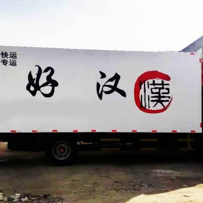 深圳车身广告面包车贴画/大巴车贴画/依维柯喷漆