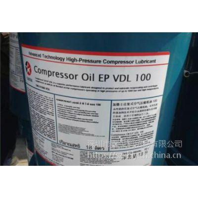 供应加德士高性能空气压缩机油EP VDL 100,加德士EP VDL 150高性能往复式空气压缩机油