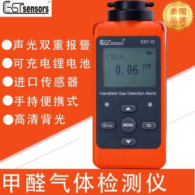 美国EST-10-CH2O甲醛浓度测量仪 甲醛含量报警仪检测仪厂家直销