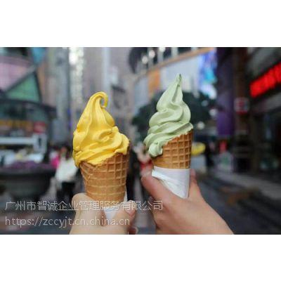 春夏季有什么小本投资的创业项目一莎之恋冰淇淋