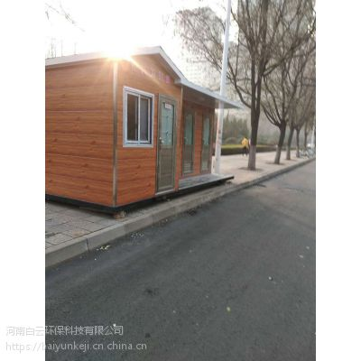 郑州环保厕所、移动公厕厂家