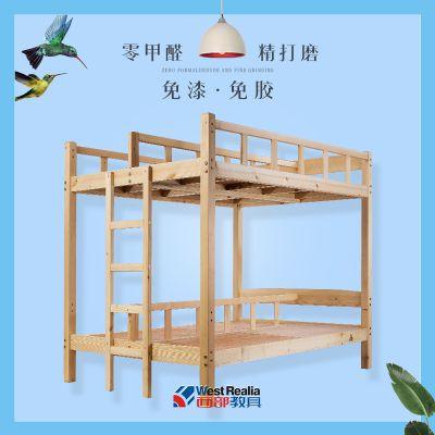 西部教具 松木架子床托管班儿童午睡床学生宿舍双层四人位床原木色