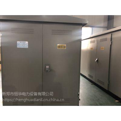 预装式箱式变电站 变电站 箱式变电站 钢板外壳变电站