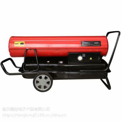 临沂柴油暖风机 养殖取暖器 大棚加热器20KW 70KW 50KW