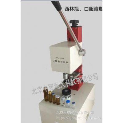 中西 西林瓶封盖机/扎盖机 型号:TB176-kfj1035库号:M407057