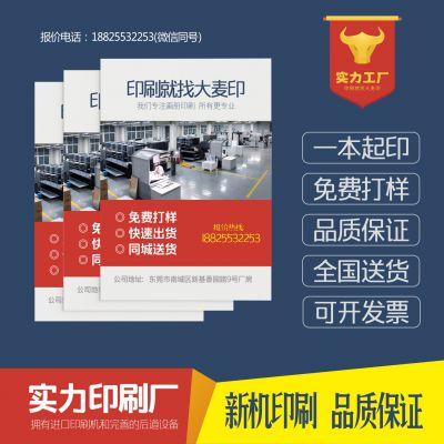 东莞画册设计印刷厂家,东莞南城印刷就找大麦印