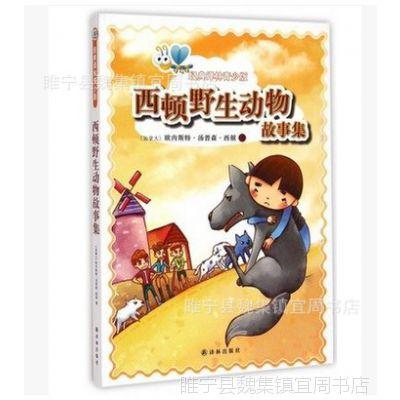 西顿动物故事-加)西顿著 小书虫读经典-青少版中小学教辅