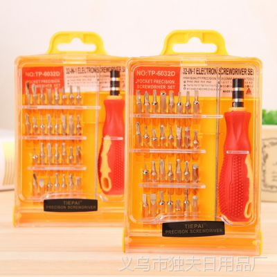 32PC 螺丝刀组合套装 32合一多功能笔记本维修工具 螺丝刀