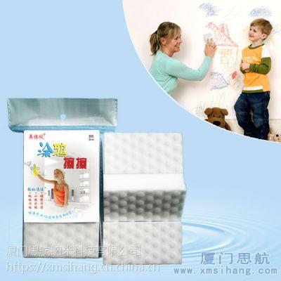 供应新型板擦 涂鸦清洁 纳米海绵擦 黑板擦 墙壁污渍清理