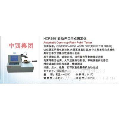 中西 开口闪点和燃点测定仪 型号:HC99-HCR2501库号:M16895
