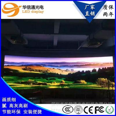 弧形拼接LED显示屏P2.97高清曲面广告宣传屏怎么安装设计多少钱一平效果如何华信通光电