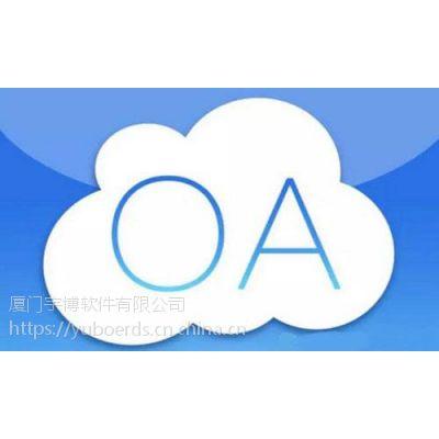 大型企业如何对oa办公系统做好选型实施?