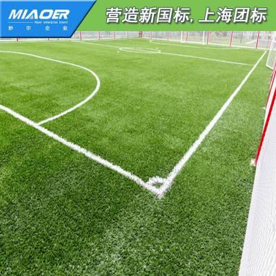 五人制足球场草坪生产,笼式足球场承建,楼顶足球场翻新改造