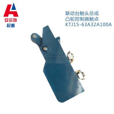 KTJ15-32A触头组 QT5联动台触点总成 新光控制器触头王