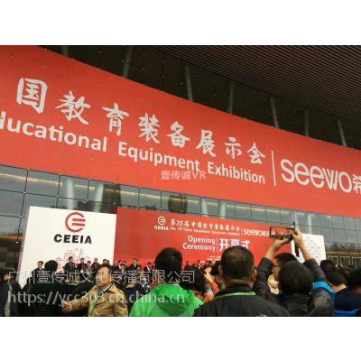 壹传诚VR教育再创辉煌,亮相第75届中国教育装备展示会