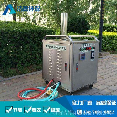 卖蒸汽洗车机先付定金货到付款高压编写30公斤压力洁德厂家