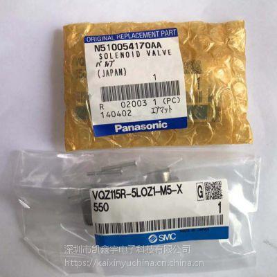松下NPM 2头真空电磁阀N510054501AA