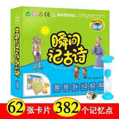 PlayerKing中文注音版瞬间记忆古诗卡