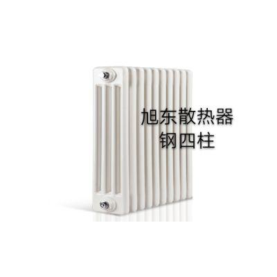钢四柱散热器丨钢制柱型散热器丨长春旭东暖气片厂丨旭东暖气