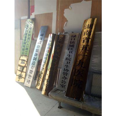 长沙标识标牌设计制作,湖南飞牛标识制作厂生产商
