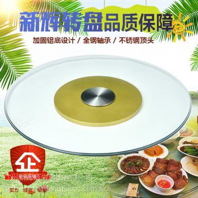 供应金色铝合金玻璃转盘,酒店圆桌钢化玻璃转盘