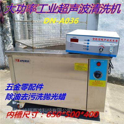 厂家直销超声波清洗机五金电镀汽摩配件除油除腊清洗