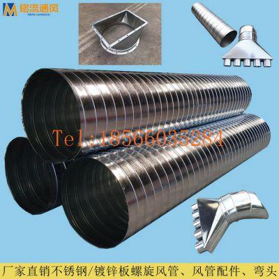 佛山螺旋风管通风弯头加工-通风管道设备配件厂家