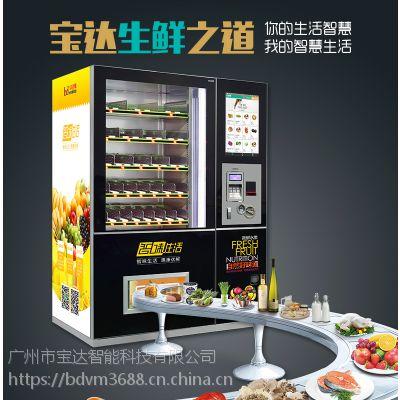 北京社区楼下的有机蔬果自动贩卖机 微型蔬菜售卖机超市