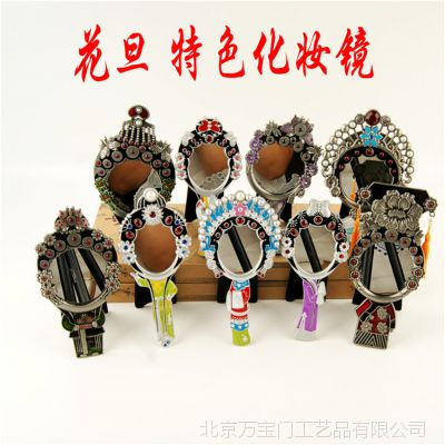 京剧人物戏曲贵妃镜子实用特色工艺品商务出国送老外朋友小礼品