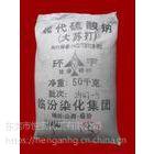 东莞虎门硫代硫酸钠;中堂箭滩硫代硫酸钠价格在各镇区配送服务