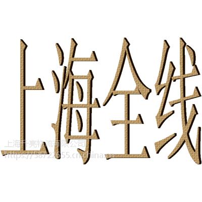 温州龙湾到上海松江嘉定闵行浦江直达货运专线物流公司信息部