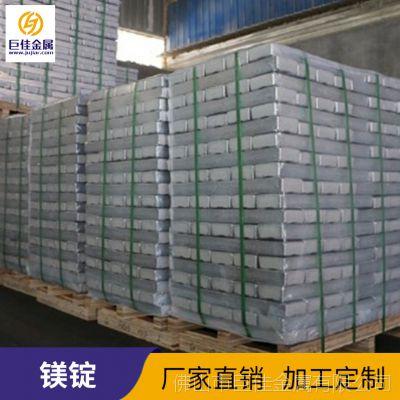 纯镁锭 现货批发 质量保证 国标镁锭