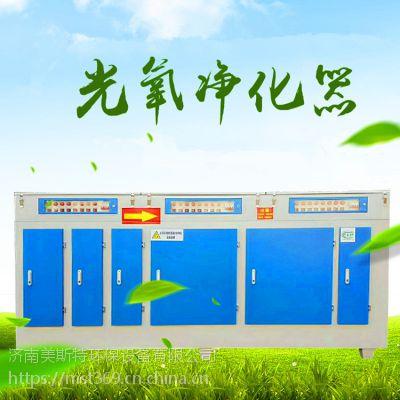 供应 废气恶臭处理设备 光氧等离子一体机净化设备