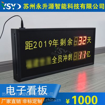 定制安全天数倒计时正计时倒计时看板LED显示屏电子看板自动计数器