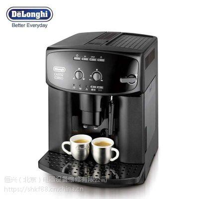 【Delonghi咖啡机售后服务】德龙全系列咖啡机维修及故障解决