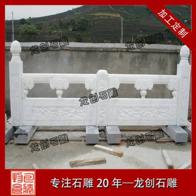 石栏杆制作价格 龙创石雕栏板浮雕供应厂家